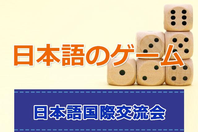 日本語だけで国際交流会