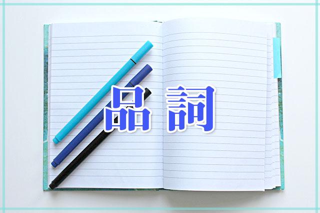日本語教育の「品詞」|日本語教師のまる得