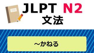 日本人も間違える日本語 「腹に据えかねる」|日本語教師のまる得
