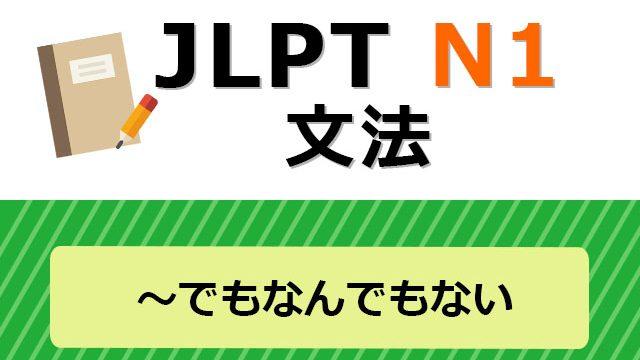 N1文法 ~といったらありはしない/~といったらありゃしない 日本語 ...