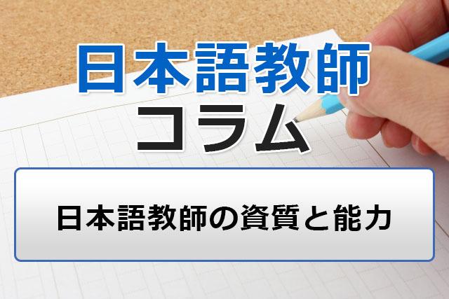 日本語教師の資質と能力