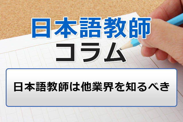 日本語教師は他業界を知るべき
